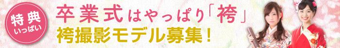 卒業式はやっぱり「袴」袴撮影モデル募集!