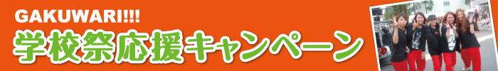 GAKUWARI ✕ amip 学校祭応援キャンペーン