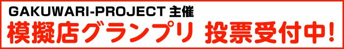 模擬店グランプリ 投票受付中!